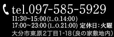 TEL:097-585-5929 営業時間:17:00〜23:00